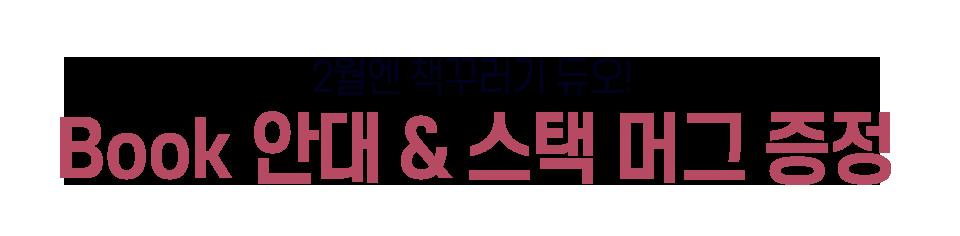 Book 안대 & 스택 머그 증정