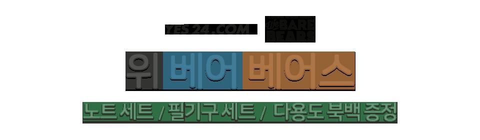 위 베어 베어스 노트 세트 / 필기구 세트 /  다용도 북백 증정