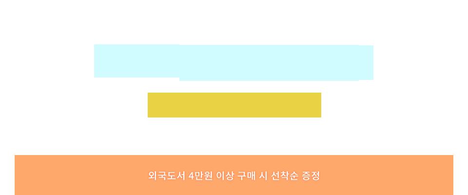 신학기 원서 교재 사서보면 A+