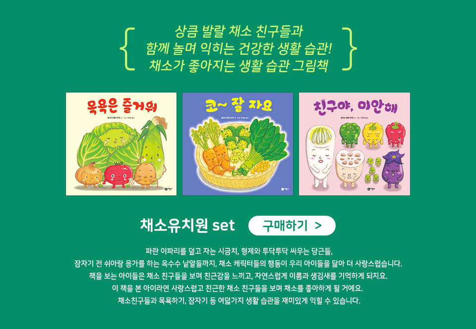 상큼 발랄 채소 친구들과 함께 놀며 익히는 건강한 생활 습관! 채소가 좋아지는 생활 습관 그림책