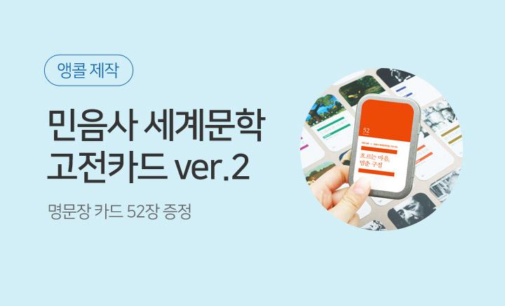 이벤트배너 : 민음사 세계문학전집 고전카드 ver.2