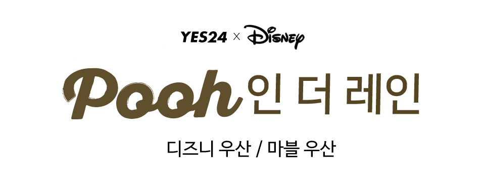 pooh인더레인 디즈니 우산/ 마블 우산