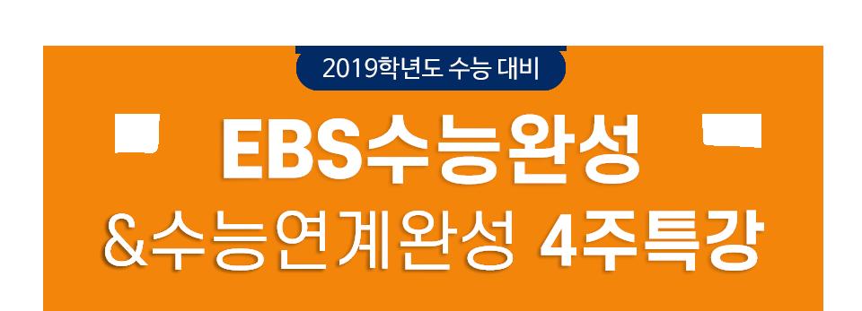 EBS 수능완성 & 수능연계완성 4주 특강