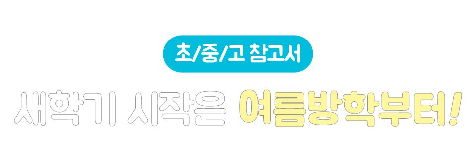 초/중/고 참고서 새학기 시작은 여름방학부터!