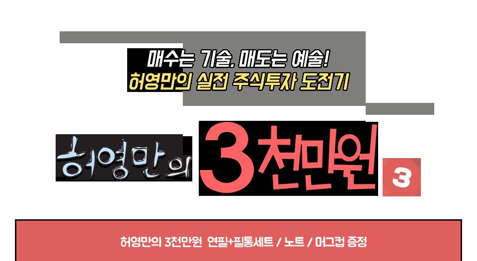 허영만의 3천만원 3