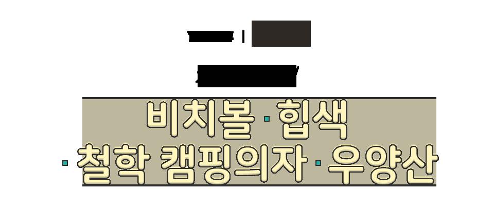 비치볼/힙색/철학 캠핑의자/양우산