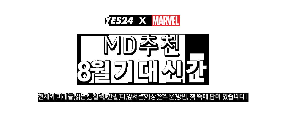 MD 추천, 8월 기대 신간