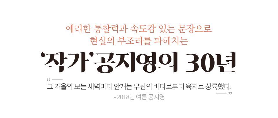 공지영 30년