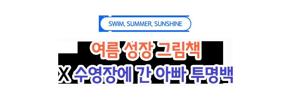 여름 성장 그림책 x 수영장에 간 아빠 투명백
