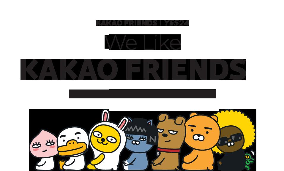 kakao friends 멀티 트레이/스트랩 미니파우치 증정