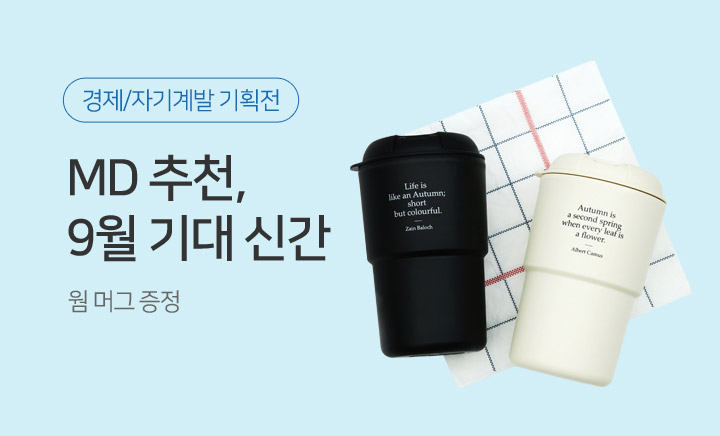 MD 추천, 9월 기대 신간 - 웜머그 증정