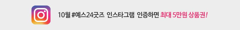 예스굿즈 인스타그램 인증하면 최대 5만원 상품권!