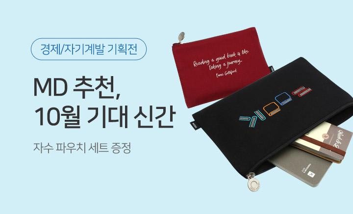 MD 추천, 10월 기대 신간 - Reading Book 자수 파우치 증정