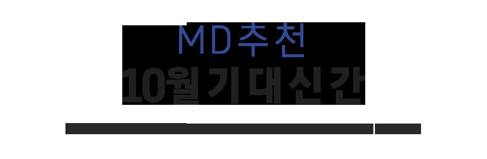 MD 추천 기대 신간