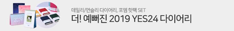 더! 예뻐진 2019 YES24 다이어리