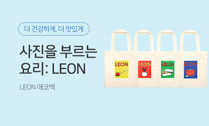 사진을 부르는 요리: LEON