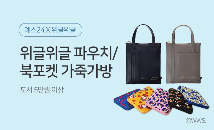 예스24 X 위글위글 : 위글위글 북파우치/북포켓 가죽 가방