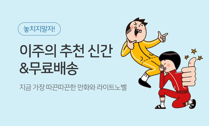 [만화] 골라보자! 추천신간, 놓치지 말자! 무료배송