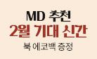 MD 추천, 2월 기대 신간 - 북 에코백 증정