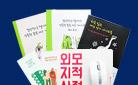 평등해야 행복하다 : 양장노트, 마우스패드, 샘플북 등 증정