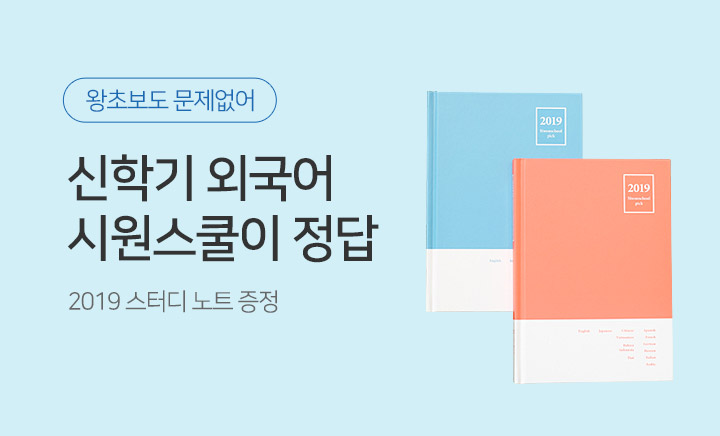 신학기 외국어, 시원스쿨이 정답!