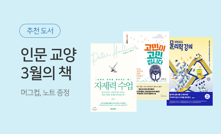 [인문 교양 강추 3월의 책] 머그, 노트 증정