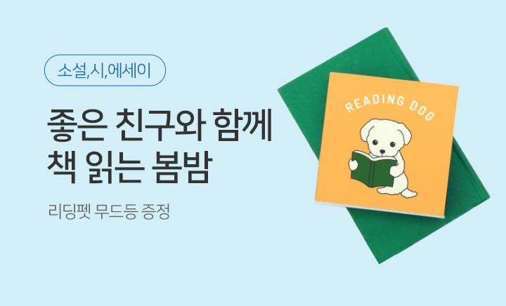 새봄 추천 소설/시/에세이, 리딩펫 무드등 증정