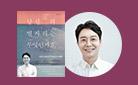 3월의 책, 3월의 작가 『당신의 별자리는 무엇인가요』 유현준