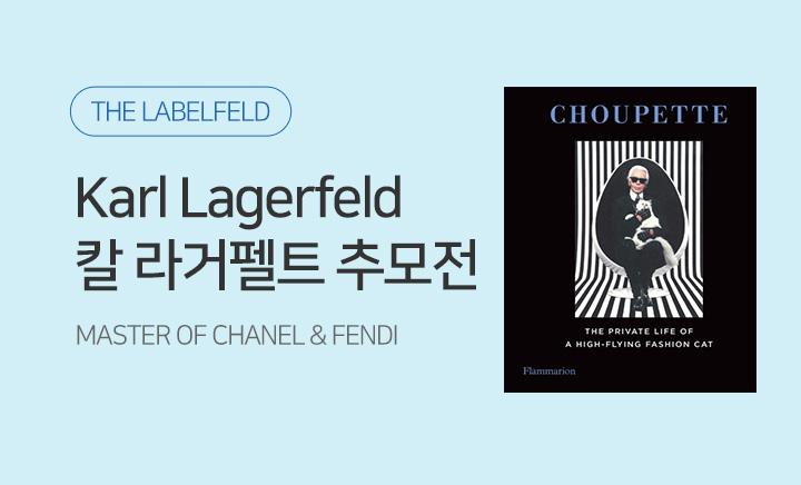 칼 라거펠트 추모전 The Label-Feld