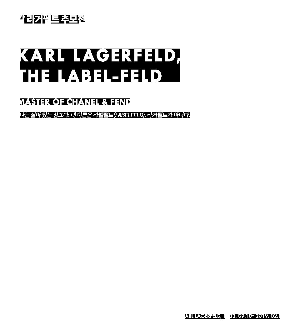 MASTER OF CHANEL & FENDI 칼 라거펠트 추모전
