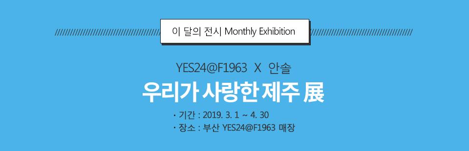 이 달의 전시 Monthly Exhibition