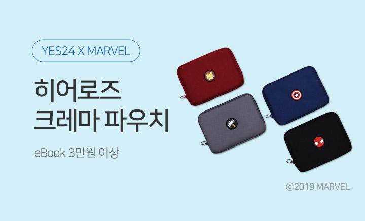 마블 히어로즈 파우치! 아이언맨/스파이더맨/캡틴아메리카/토르