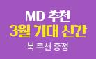 북 데스크 쿠션 증정! MD추천, 3월 기대신간