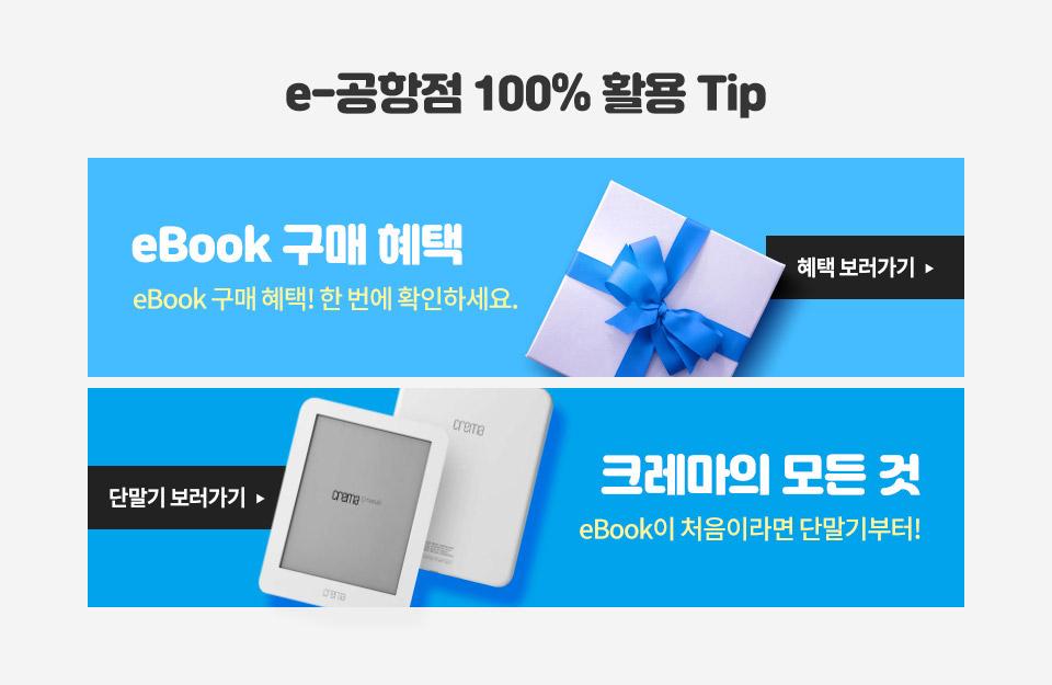 eBook 구매혜택 & 크레마의 모든것