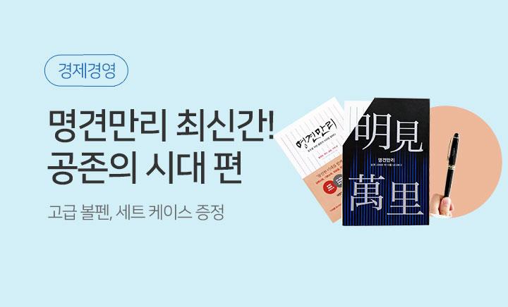 『명견만리 공존의 시대 편』명견만리 서체 볼펜, 세트 케이스 증정!