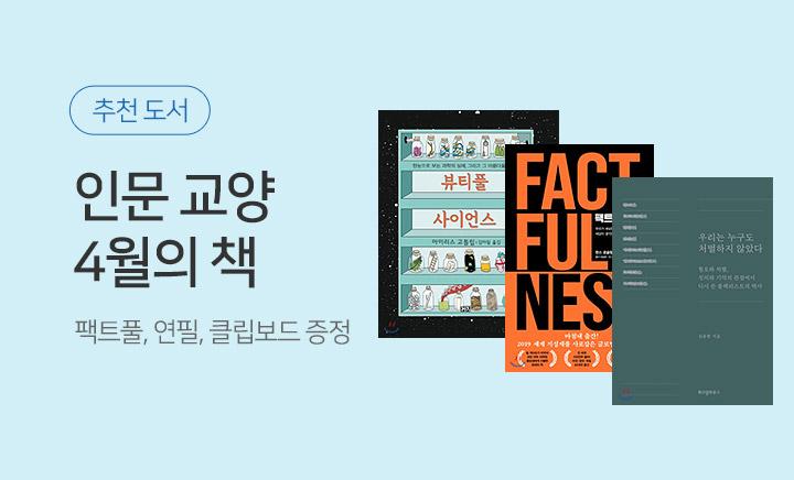 [인문 교양 강추 4월의 책] 초강력 풀, 연필, 마그네틱 클립 보드 증정