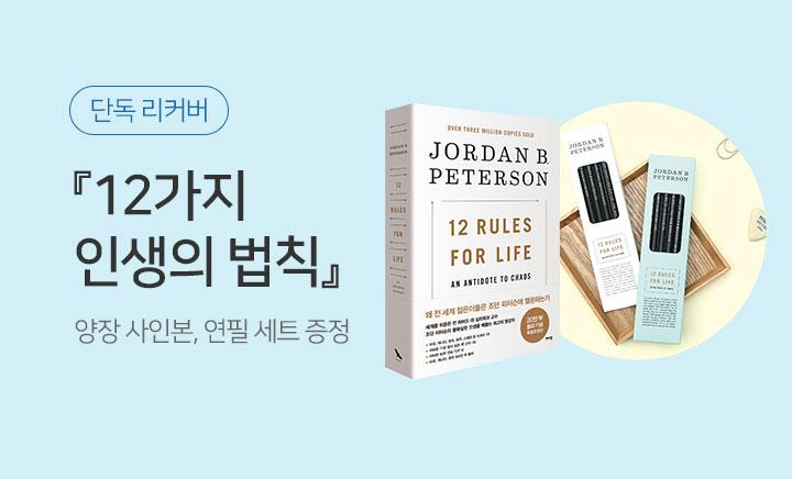 『12가지 인생의 법칙』 단독 양장 리커버 & 연필 증정