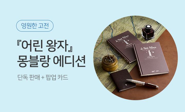 『어린왕자』 몽블랑 에디션 단독 판매 + 팝업 카드 증정