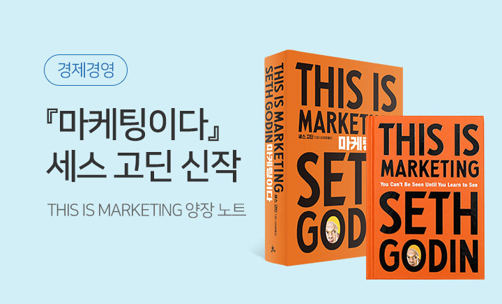 『마케팅이다』 양장 노트 증정