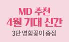 3단 다용도 명함 꽂이 증정! MD 추천, 4월 기대 신간