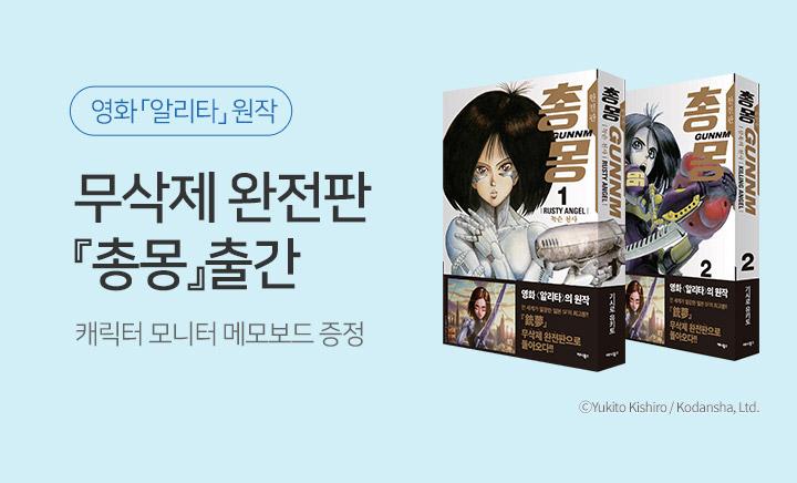 『총몽 1~2권』 예약판매, 모니터 메모보드 증정