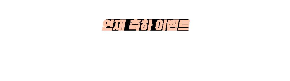 연재 축하 이벤트 매달 100명을 추첨해 YES포인트 1000원을 드립니다