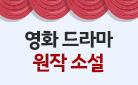 책이 더 재밌다! 영화 드라마 넷플릭스 원작소설