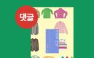 eBook의 名家 제3탄! 민음사/황금가지/사이언스북스 단독 브랜드전