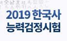 2019 한국사능력검정시험