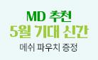 메쉬 파우치 증정! MD 추천, 5월 기대 신간