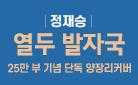 『열두 발자국』 양장 단독 리커버