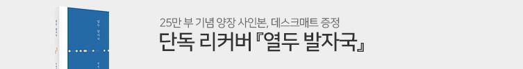 『열두 발자국』 단독 리커버