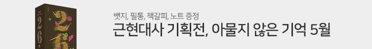 5.18 한국 현대사 기획전