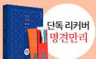 『명견만리』 80만부 기념 단독 리커버 - 명견만리 모나미 플러스펜S세트 / 세트케이스 증정